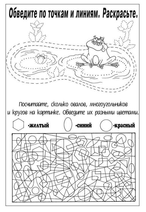 рисунки с заданиями для 8 лет