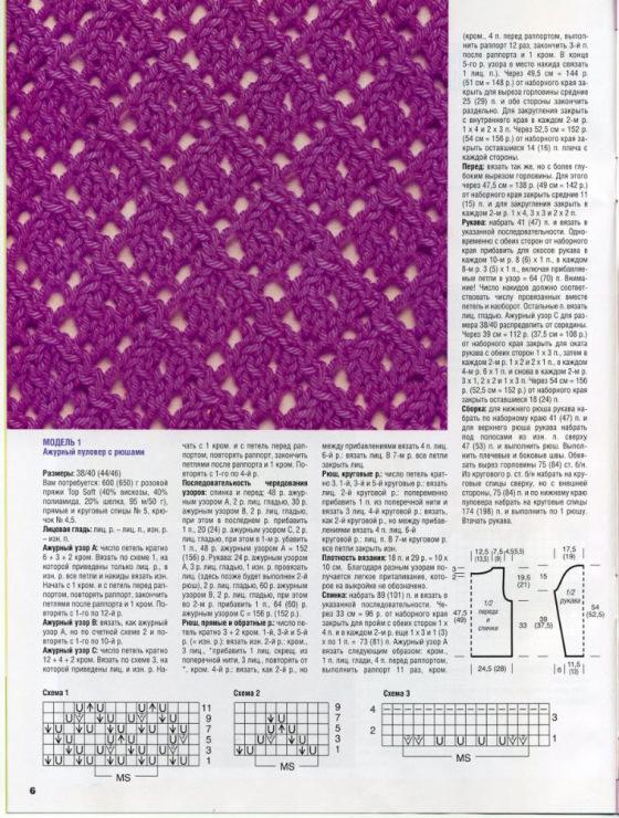 Фото и схема узоров для вязания