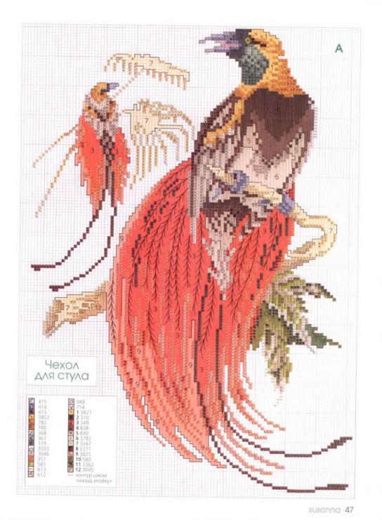 Райские птицы для вышивки 486