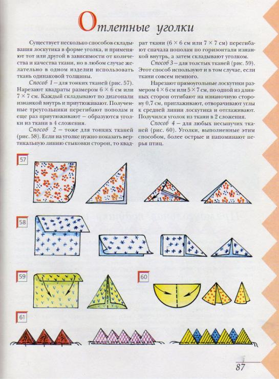 Коврики из лоскутков ткани своими руками схемы