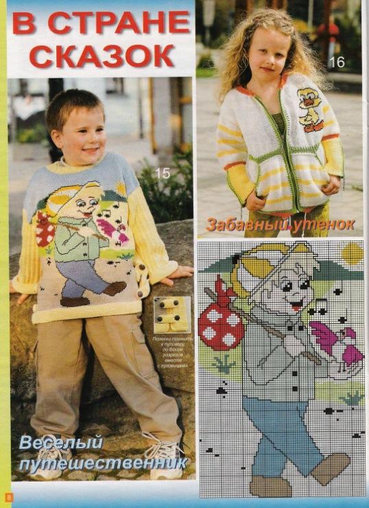 Вязание схемы веселые петельки для детей