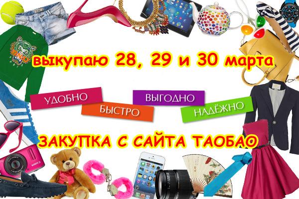 Вещичка таобао на русском языке официальный сайт