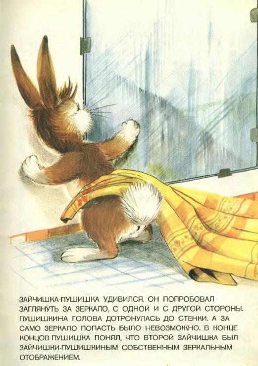благородные приключения зайчишки пушишки читать при замене