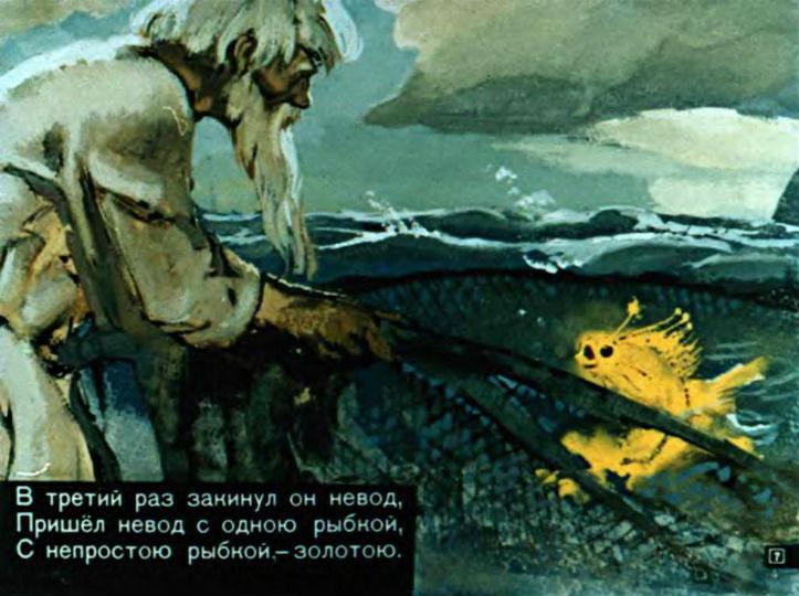 а с пушкин сказка о рыбаке и рыбке пересказ